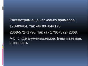 Рассмотрим ещё несколько примеров: 173-89=84, так как 89+84=173 2368-572=179