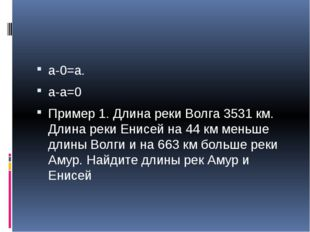 a-0=a. a-a=0 Пример 1. Длина реки Волга 3531 км. Длина реки Енисей на 44 км
