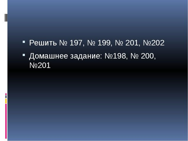 Решить № 197, № 199, № 201, №202 Домашнее задание: №198, № 200, №201