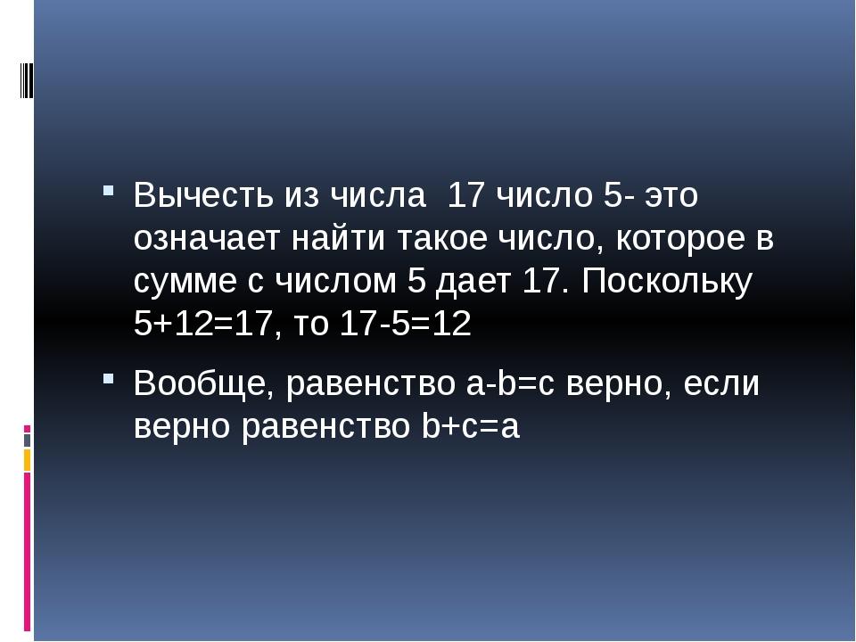 Вычесть из числа 17 число 5- это означает найти такое число, которое в сумме...