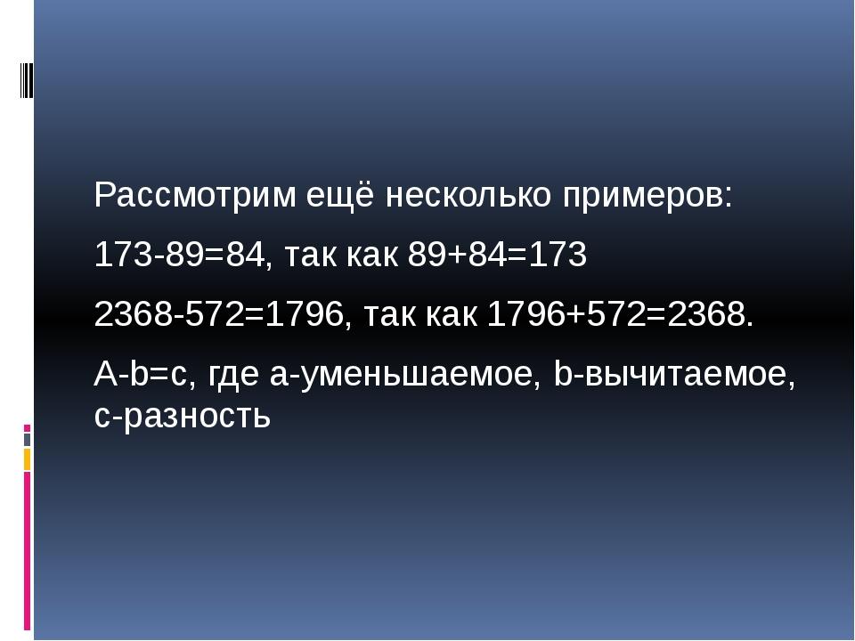 Рассмотрим ещё несколько примеров: 173-89=84, так как 89+84=173 2368-572=179...