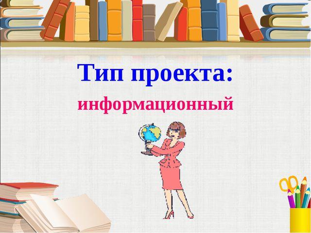 Тип проекта: информационный