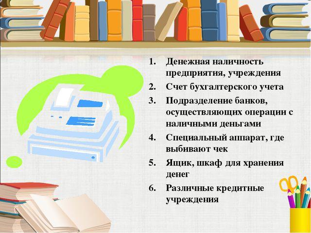 Денежная наличность предприятия, учреждения Счет бухгалтерского учета Подразд...