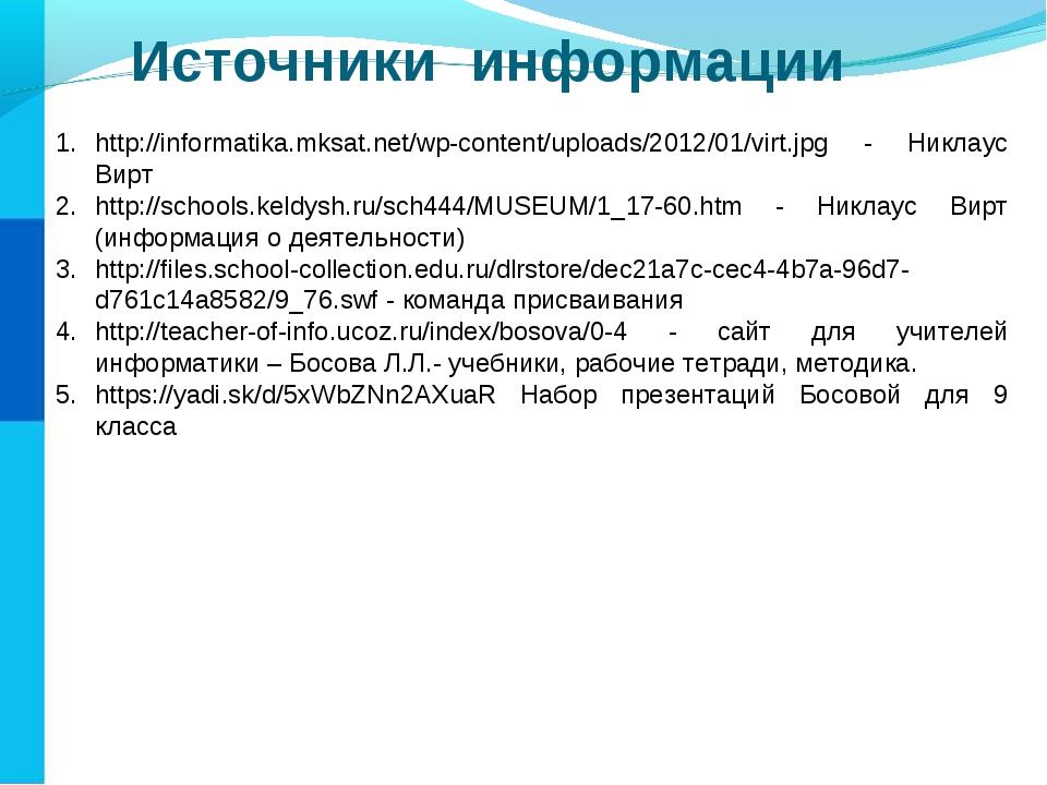 Источники информации http://informatika.mksat.net/wp-content/uploads/2012/01/...
