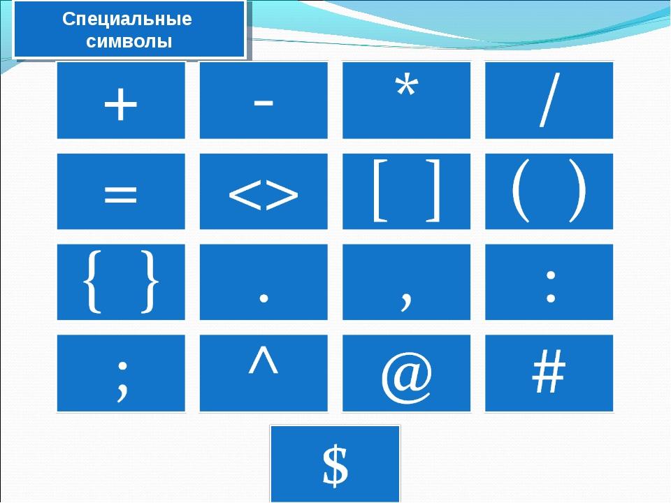 Специальные символы