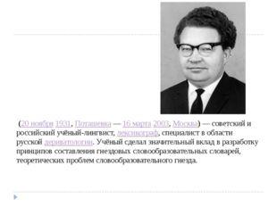 Алекса́ндр Никола́евич Ти́хонов (20 ноября1931,Поташевка—16 марта2003,