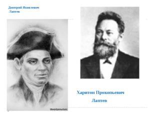 Дмитрий Яковлевич Лаптев Харитон Прокопьевич Лаптев