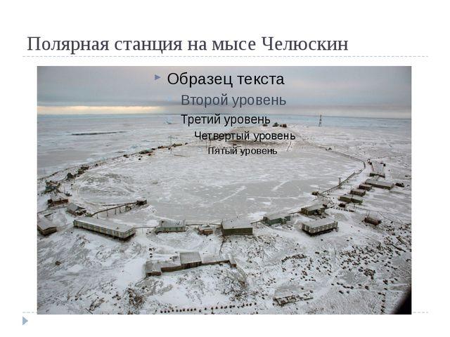 Полярная станция на мысе Челюскин