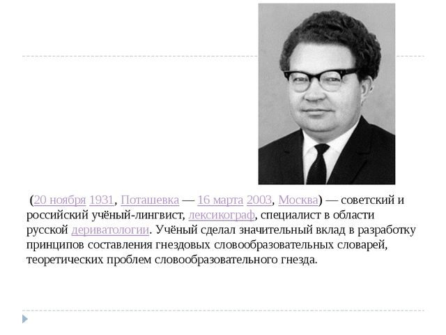 Алекса́ндр Никола́евич Ти́хонов (20 ноября1931,Поташевка—16 марта2003,...
