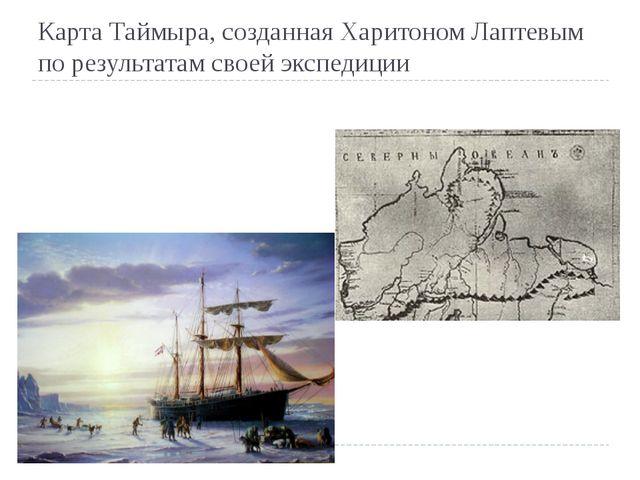 Карта Таймыра, созданная Харитоном Лаптевым по результатам своей экспедиции