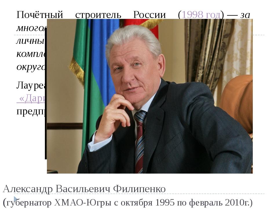 Александр Васильевич Филипенко (губернатор ХМАО-Югры с октября 1995 по феврал...