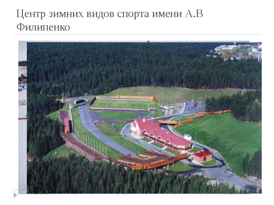 Центр зимних видов спорта имени А.В Филипенко