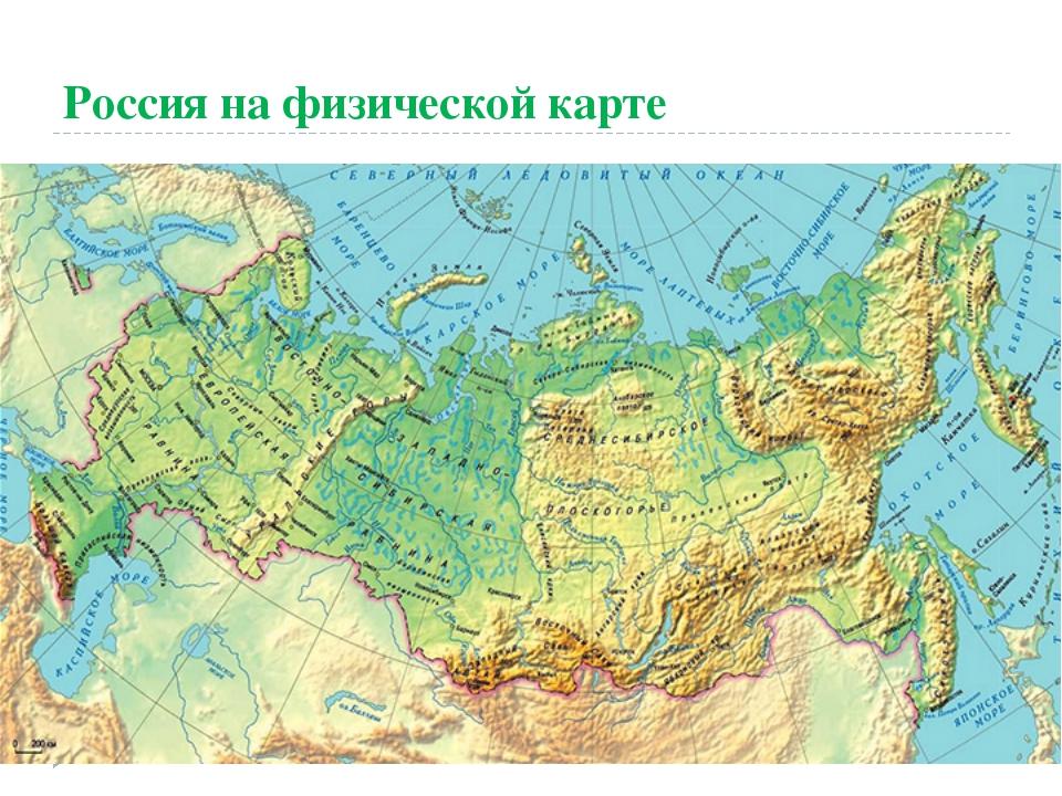 Россия на физической карте