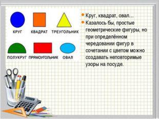 Круг, квадрат, овал… Казалось бы, простые геометрические фигуры, но при опред
