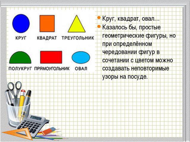Круг, квадрат, овал… Казалось бы, простые геометрические фигуры, но при опред...