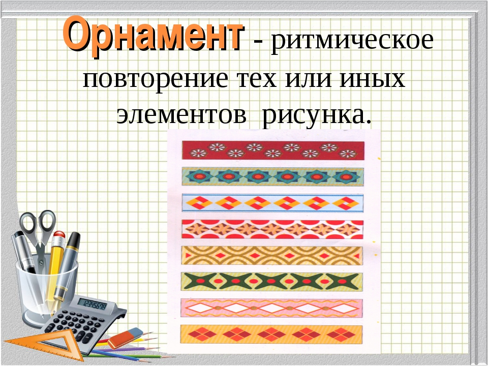 Проекта математика вокруг узоры орнаменты