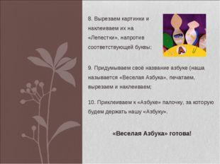8. Вырезаем картинки и наклеиваем их на «Лепестки», напротив соответствующей