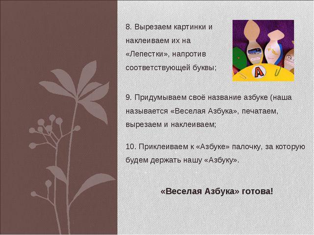 8. Вырезаем картинки и наклеиваем их на «Лепестки», напротив соответствующей...