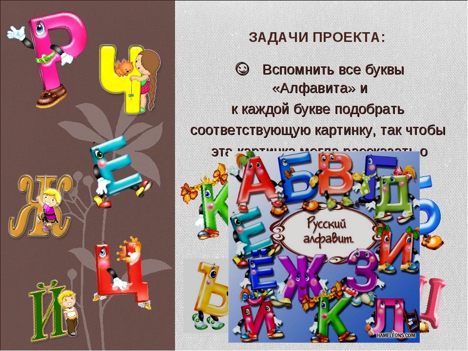 ☺ Вспомнить все буквы «Алфавита» и к каждой букве подобрать соответствующую к...