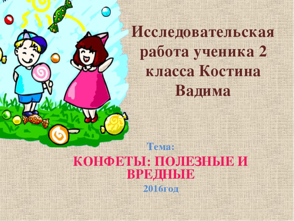 Исследовательская работа ученика 2 класса Костина Вадима Тема: КОНФЕТЫ: ПОЛЕЗ...
