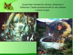 Существует множество легенд, связанных с Байкалом. Самая увлекательная из них