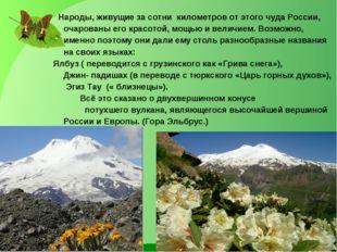 Народы, живущие за сотни километров от этого чуда России, очарованы его крас