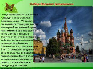 Собор Василия Блаженного Гордо возвышается на Красной площади Собор Василия Б