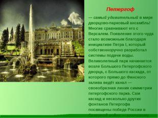 Петергоф — самый удивительный в мире дворцово-парковый ансамбль! Многие сравн