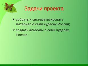 Задачи проекта собрать и систематизировать материал о семи чудесах России; со