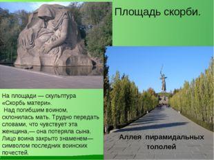 Аллея пирамидальных тополей На площади — скульптура «Скорбь матери». Над поги