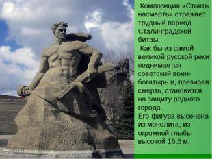 Композиция «Стоять насмерть» отражает трудный период Сталинградской битвы. К