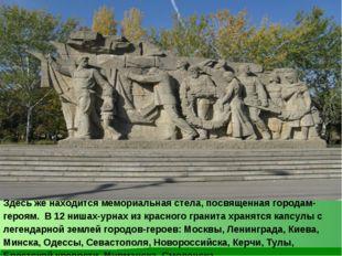 Здесь же находится мемориальная стела, посвященная городам-героям. В 12 нишах
