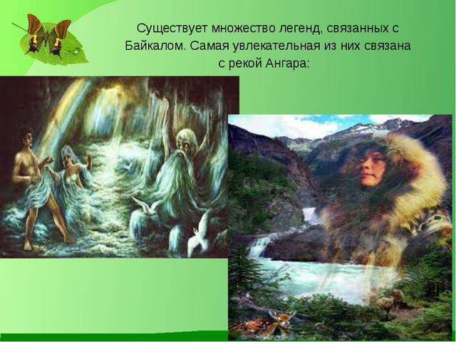 Существует множество легенд, связанных с Байкалом. Самая увлекательная из них...