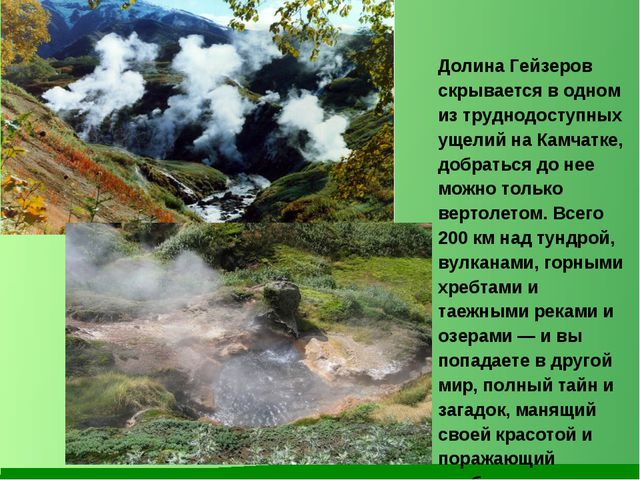 Долина Гейзеров скрывается в одном из труднодоступных ущелий на Камчатке, доб...