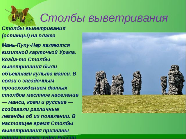 Столбы выветривания Столбы выветривания (останцы) на плато Мань-Пупу-Нер явля...