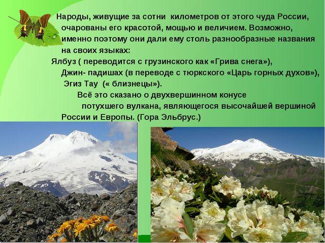 Народы, живущие за сотни километров от этого чуда России, очарованы его крас...