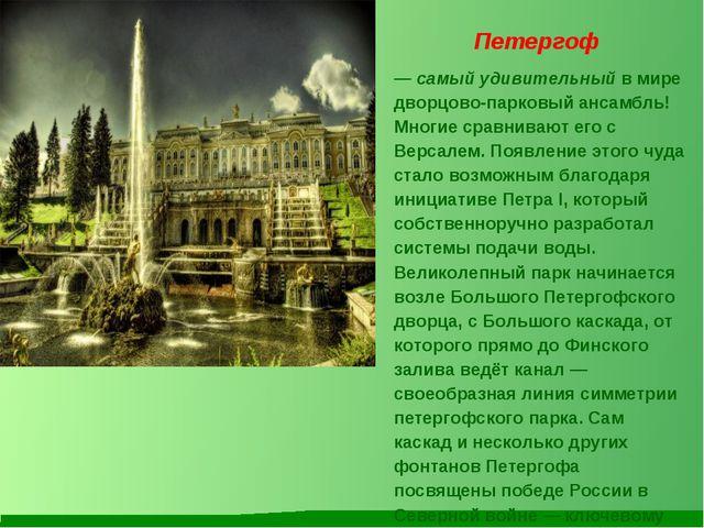 Петергоф — самый удивительный в мире дворцово-парковый ансамбль! Многие сравн...