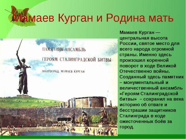 Мамаев Курган и Родина мать Мамаев Курган — центральная высота России, святое...