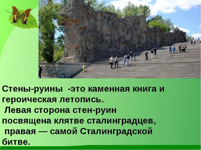 Стены-руины -это каменная книга и героическая летопись. Левая сторона стен-ру...