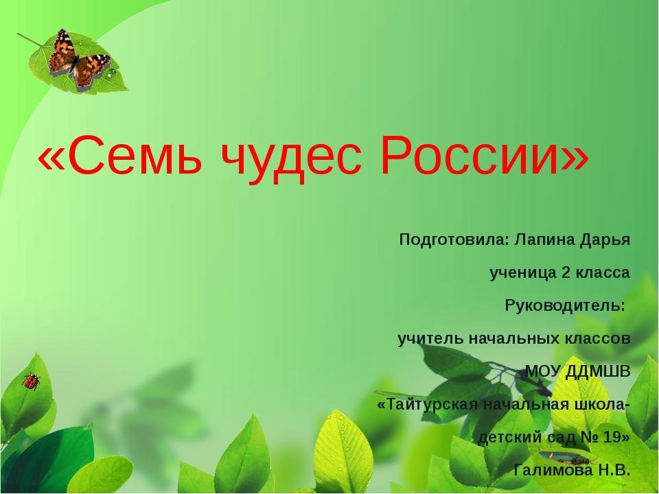 «Семь чудес России» Подготовила: Лапина Дарья ученица 2 класса Руководитель:...