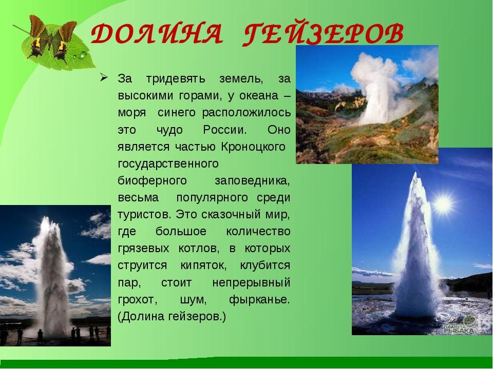 ДОЛИНА ГЕЙЗЕРОВ За тридевять земель, за высокими горами, у океана – моря сине...