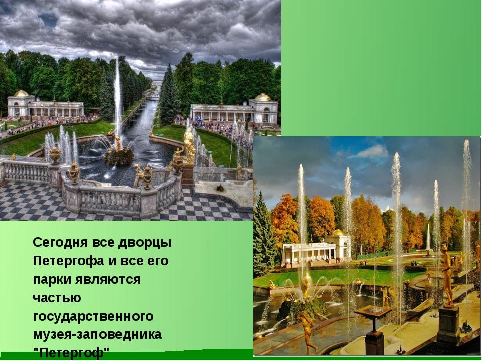 Сегодня все дворцы Петергофа и все его парки являются частью государственного...