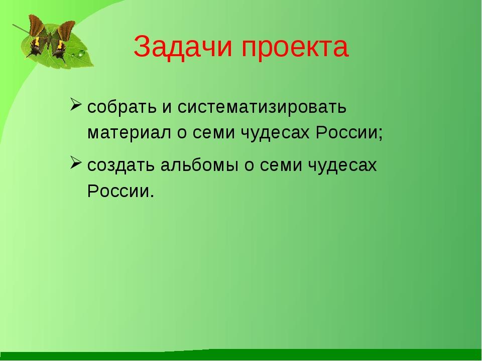 Задачи проекта собрать и систематизировать материал о семи чудесах России; со...