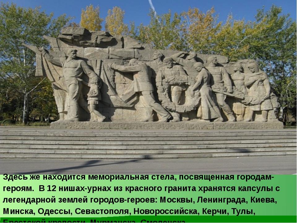 Здесь же находится мемориальная стела, посвященная городам-героям. В 12 нишах...