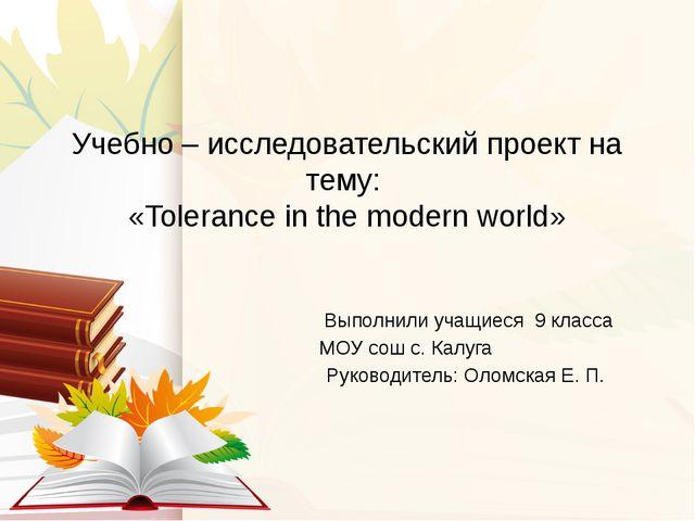 Учебно – исследовательский проект на тему: «Tolerance in the modern world» Вы...