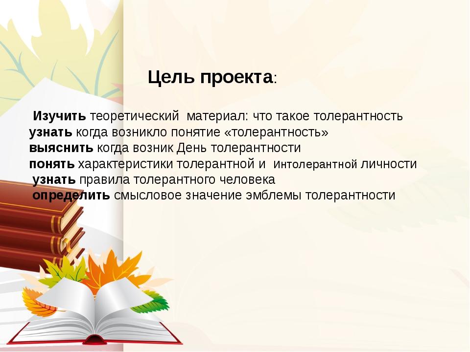 Цель проекта: Изучить теоретический материал: что такое толерантность узнат...