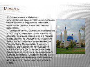 Мечеть Соборная мечеть в Майкопе - величиственное здание, увенчанное большим