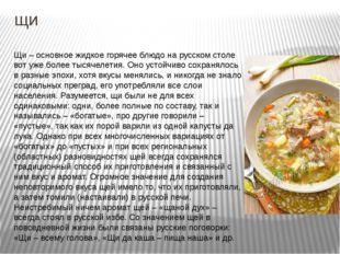 щи Щи – основное жидкое горячее блюдо на русском столе вот уже более тысячеле
