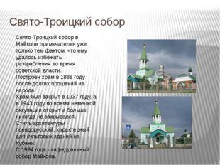 Свято-Троицкий собор Свято-Троицкий собор в Майкопе примечателен уже только т