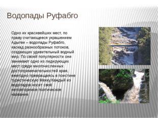Водопады Руфабго Одно их красивейших мест, по праву считающееся украшением Ад